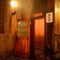 大浴場 蒸気浴