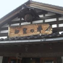 創業350余年の新潟県最古の酒蔵を持つ【加賀の井酒造】