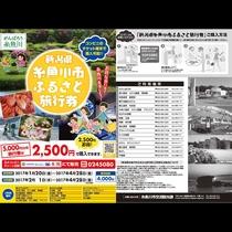 糸魚川市ふるさと旅行券販売★詳しくはチラシ&公式HPをチェック★(画像はチラシの内容と同じです)