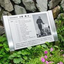 栂海新道開設者 小野健氏