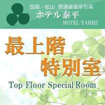 【最上階特別室】