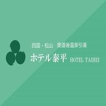 ホテル泰平