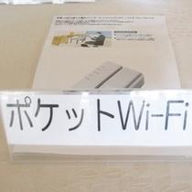 【無料貸し出し♪】ポケットWi-Fi