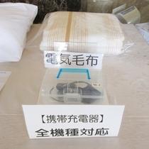 【無料貸し出し♪】電気毛布と受電器
