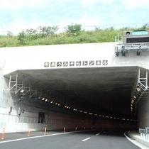 うみそらトンネル