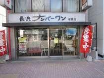 長浜ナンバーワン 祇園店