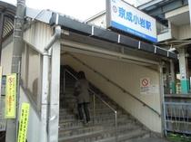 京成小岩駅からホテルへ徒歩1分