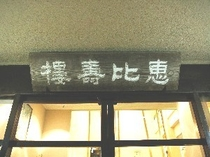 恵比寿楼看板