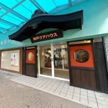 神戸クアハウス入口