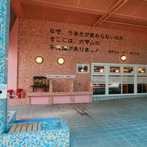 神戸ウォーターの水汲み場