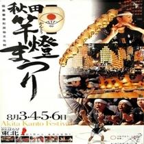 ◆秋田伝統の祭り「竿燈まつり」