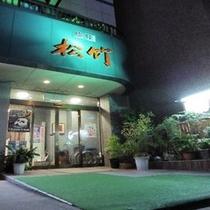 松竹旅館概観:夜