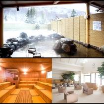 キロロ温泉「森林の湯」雪見露天・サウナ・休憩室
