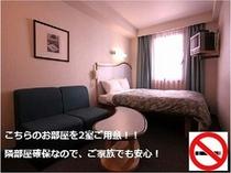 【隣部屋確約】禁煙スタンダード・ダブル