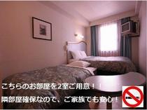 【隣部屋確約】禁煙ファミリー・トリプル