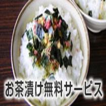 ☆お茶漬けサービス(1F)21:00〜24:00