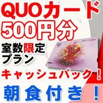 QUOカード500円(朝食付)