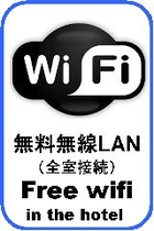 240x160無線LAN無料接続 Free wifi available