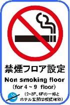 240x160禁煙フロアがございます。We have non smoking floor