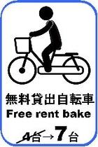 240x160自転車無料貸出サービス Free lent bike service