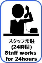 240x160スタッフ常駐 staff stay at reception desk
