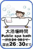240x160大浴場 public spa bath