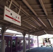 京福電車(通称:嵐電)「嵐山」駅