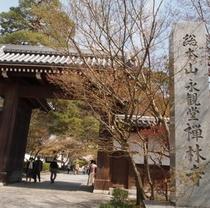 南禅寺、永観堂