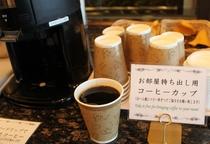 テイクアウトコーヒーのサービス