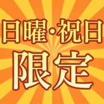日・祝日限定プラン!