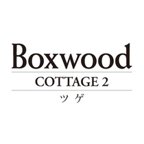 1002_Boxwood_ツゲ_ロゴ