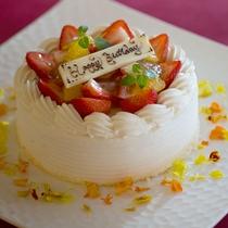 記念日などにはケーキのご用意も承ります(要事前リクエスト)
