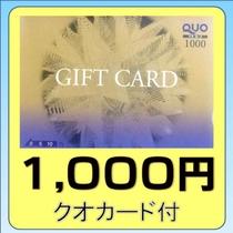 【プラン特典】 QUO(クオ)カード1,000円分