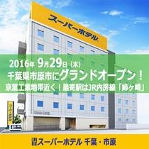 スーパーホテル千葉・市原【グランドオープン記念プラン】