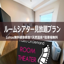 スーパーホテル千葉・市原【ルームシアタープラン】