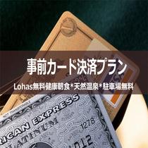 スーパーホテル千葉・市原【事前カード決済プラン】