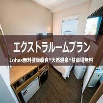 スーパーホテル千葉・市原【エクストラルームプラン】