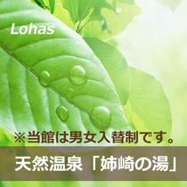 天然温泉【ロゴ】
