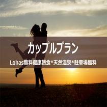 スーパーホテル千葉・市原【カップルプラン】