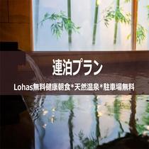 スーパーホテル千葉・市原【連泊プラン】