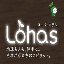 スーパーホテル千葉・市原【Lohas】