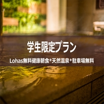 スーパーホテル千葉・市原【学生割引プラン】