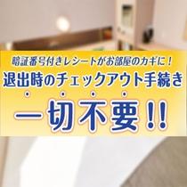 スーパーホテル千葉・市原【ノーキーノーチェックアウト】