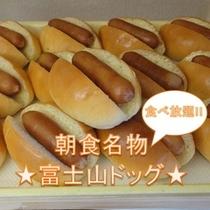 富士山ドッグ!は土日のみのサービスです☆