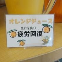 ☆フレッシュオレンジジュース☆
