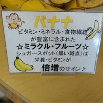 フルーツにバナナをご用意しております☆