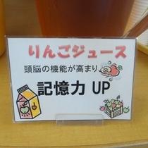 ★フレッシュアップルジュース★