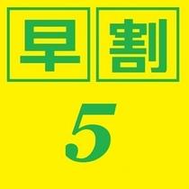 5日前の予約でお買い得!!