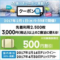 楽天クーポン祭り後半エントリー後¥500クーポンGETでお得に宿泊
