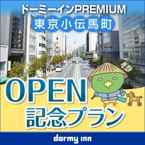 【ドーミーインPREMIUM東京小伝馬町】OPEN記念プラン